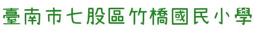 臺南市七股區竹橋國民小學